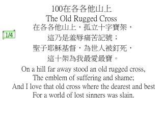 100 在各各他山上 The Old Rugged Cross