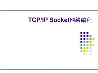 TCP/IP Socket 网络编程
