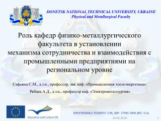 DONETSK NATIONAL TECHNICAL UNIVERSITY, UKRAINE Physical and Metallurgical Faculty