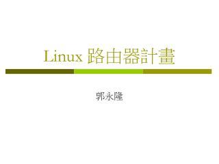 Linux  路由器計畫