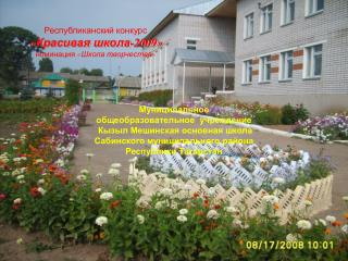 Республиканский конкурс « Красивая школа -2009» номинация « Школа творчества »