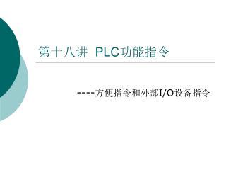 第十八讲   PLC 功能指令