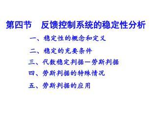 第四节  反馈控制系统的稳定性分析