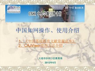 中国知网操作、使用介绍
