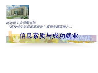 """河北理工大学图书馆  """"高校学生信息素质教育""""系列专题讲座之二 信息素质与成功就业"""
