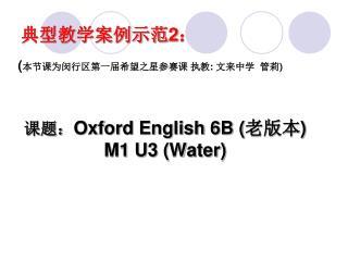课题: Oxford English 6B ( 老版本 ) M1 U3 (Water)