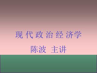 现代政治经济学           主讲教师:马艳