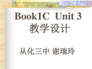 Book1C  Unit 3  教学设计 从化三中 谢瑞玲