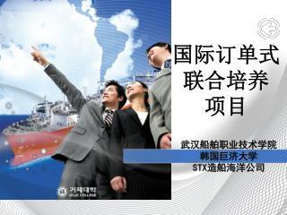 武汉船舶职业技术学院 韩国巨济大学 STX造船海洋公司