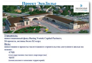 Учредитель:  инвестиционный фонд  Baring  Vostok  Capital Partners ,