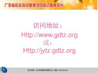 访问地址: Http://gdtz 或: Http://jytz.gdtz