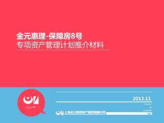 金元惠理 - 保障房 8 号 专项资产管理计划推介材料