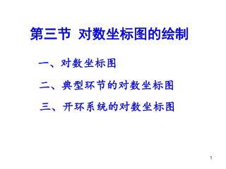 第三节 对数坐标图的绘制