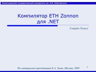 Компилятор  ETH Zonnon для  .NET