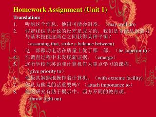 Homework Assignment (Unit 1) Translation: 听到这个消息,他很可能会沮丧。( may well do)
