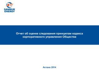 Отчет  об оценке следования  принципам кодекса корпоративного управления Общества