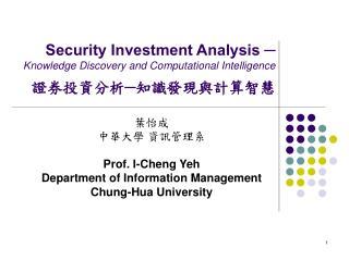 Security Investment Analysis ─ Knowledge Discovery and Computational Intelligence 證券投資分析─知識發現與計算智慧