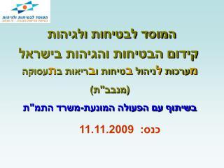 קידום הבטיחות והגיהות בישראל