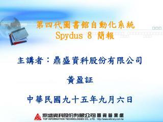 第四代圖書館自動化系統 Spydus 8  簡報