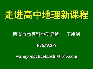 西安市教育科学研究所      王用钊 87639266 wangyongzhaolaoshi @163