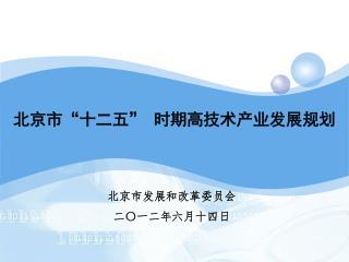 """北京市 """" 十二五"""" 时期高技术产业发展规划"""