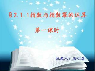 §2.1.1 指数与指数幂的运算 第一课时