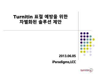 Turnitin  표절 예방을 위한  차별화된 솔루션 제안