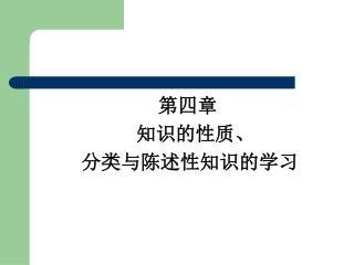 第四章               知识的性质、     分类与陈述性知识的学习