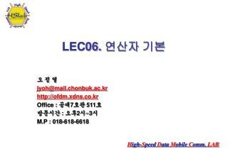 LEC06.  연산자 기본