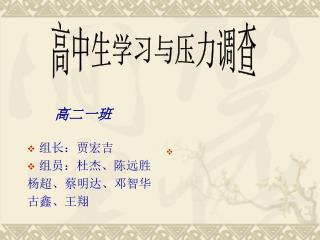 组长:贾宏吉 组员:杜杰、陈远胜 杨超、蔡明达、邓智华 古鑫、王翔