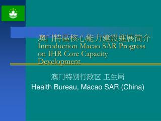 澳门 特區核心能力建設進展 简介 Introduction Macao SAR Progress on IHR Core Capacity Development