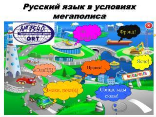 Русский язык в условиях мегаполиса