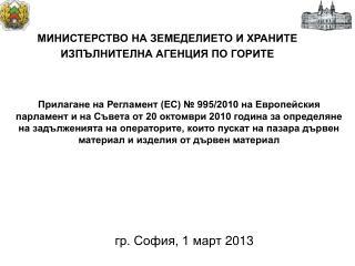гр. София, 1 март  201 3