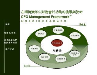 在環境變革中財務會計功能的挑戰與使命 CFO Management Framework ™ 財 務 長 的  8  項 晉 身 卓 越 的 任 務