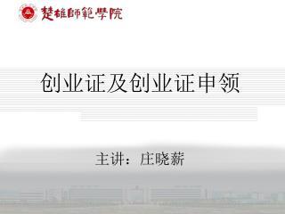 创业证及创业证申领 主讲:庄晓薪