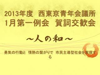 2013 年度 西東京青年会議所 1 月第 一 例会 賀詞交歓会