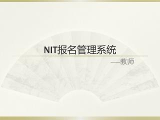NIT 报名管理系统