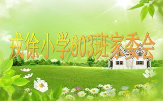 戎徐小学 603 班家委会