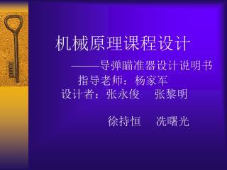 机械原理课程设计 —— 导弹瞄准器设计说明书 指导老师:杨家军  设计者:张永俊     张黎明                   徐持恒     冼曙光