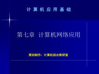 第七章  计算机网络应用