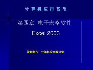 第四章   电子表格软件 Excel 2003