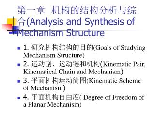 第一章  机构的结构分析与综合 (Analysis and Synthesis of Mechanism Structure