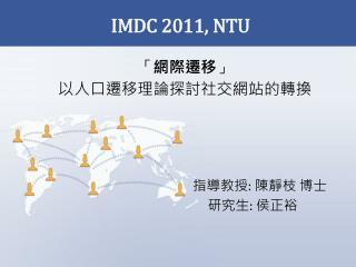 IMDC 2011, NTU