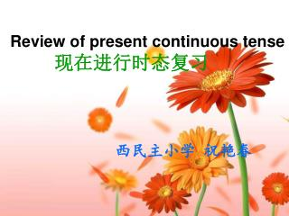 Review of present continuous tense 现在进行时态复习              西民主小学 祝艳春