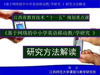"""江西省教育技术""""十一五""""规划重点课题"""