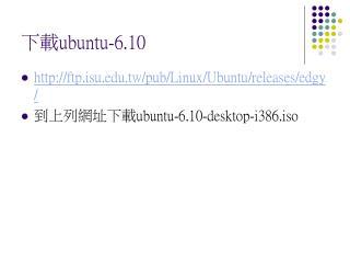 下載 ubuntu-6.10
