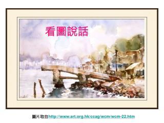 圖片取自 art.hk/ccag/wcm/wcm-22.htm