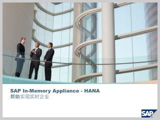 SAP In-Memory Appliance - HANA 帮助实现实时企业