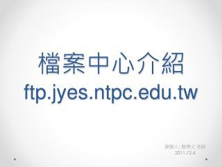 檔案中心介紹 ftp.jyes.ntpc.tw