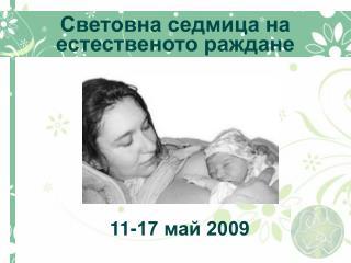 Световна седмица на естественото раждане
